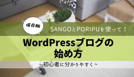 【保存版】SANGOとPORIPUを使ったWordPressブログの始め方(初心者向け)