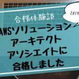 AWS-SAA-eyecatch