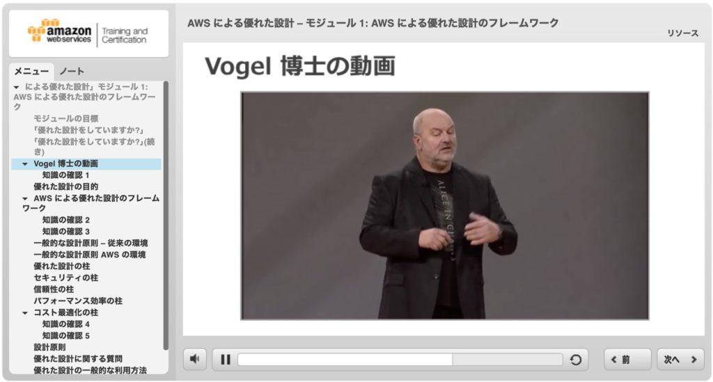 AWSソリューションアーキテクトアソシエイトのオンライントレーニング