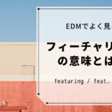 EDMでよく見る「フィーチャリング(featuring・feat.・ft.)」の意味とは?