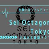 【ドレスコード?料金?】六本木「SEL OCTAGON TOKYO」をレビュー