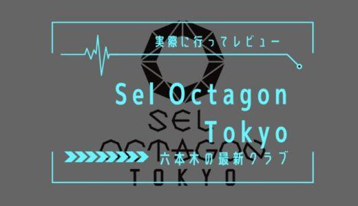 【ドレスコード?料金?静脈?】六本木「SEL OCTAGON TOKYO」をレビュー