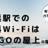 yokohama-free-wifi-eyecatch