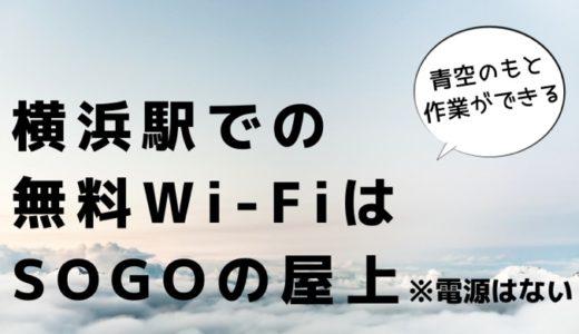 【青空作業が可能】横浜駅の無料Wi-FiはSOGO(そごう)の屋上がオススメ