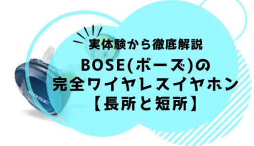 【使って実感】BOSEの完全ワイヤレスイヤホンの長所と短所を徹底解説