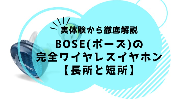 bose-earphone-eyecatch