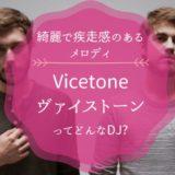 【六本木オクタゴンにも来日】Vicetone(ヴァイストーン)ってどんなDJ?