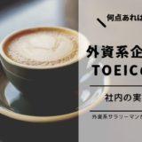 【社内の実態】何点あればいい?外資系企業でのTOEICの価値