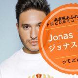 【綺麗でトロピカルな作曲】Jonas Blue(ジョナスブルー)ってどんなDJ?