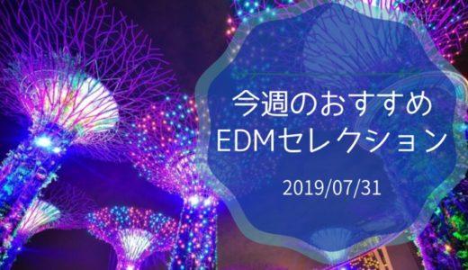 【2019/07/31】今週のおすすめEDMセレクション