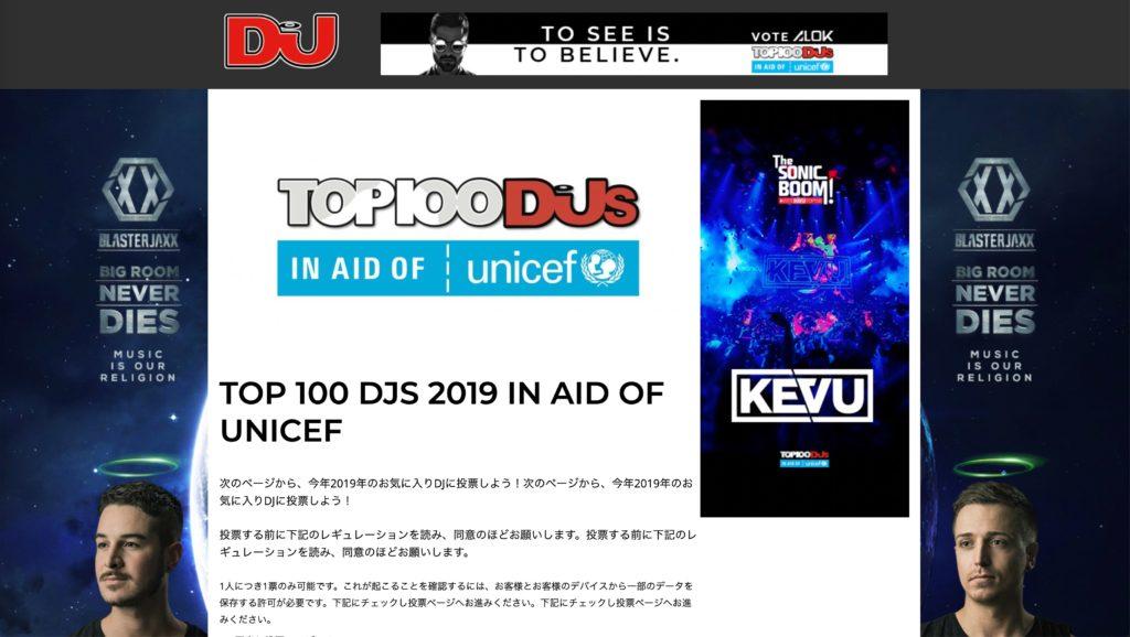 DJMagの投票トップ画面の画像