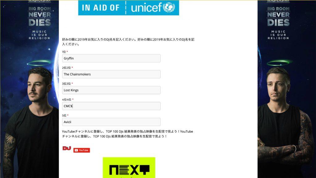 DJMagの投票画面の画像
