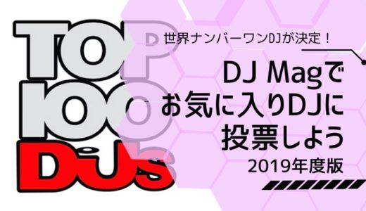 【2019年】世界ナンバーワンDJが決定!自分のお気に入りDJをDJ Magで投票しよう