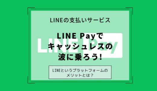 LINE Payを使ってキャッシュレスの波に乗ろう ~お金のやり取りもLINEの中で~