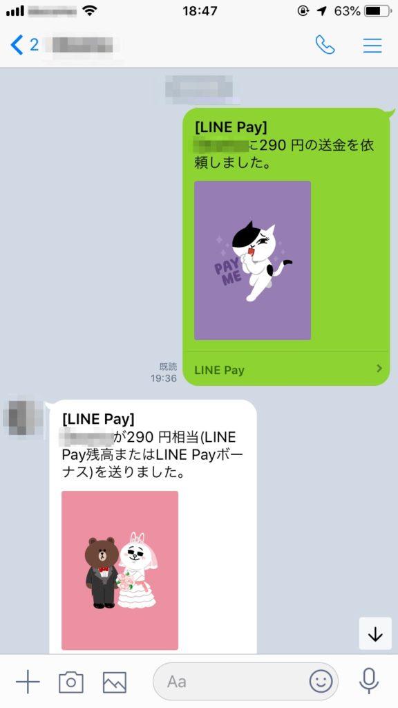 LINE Payの送金依頼の画像