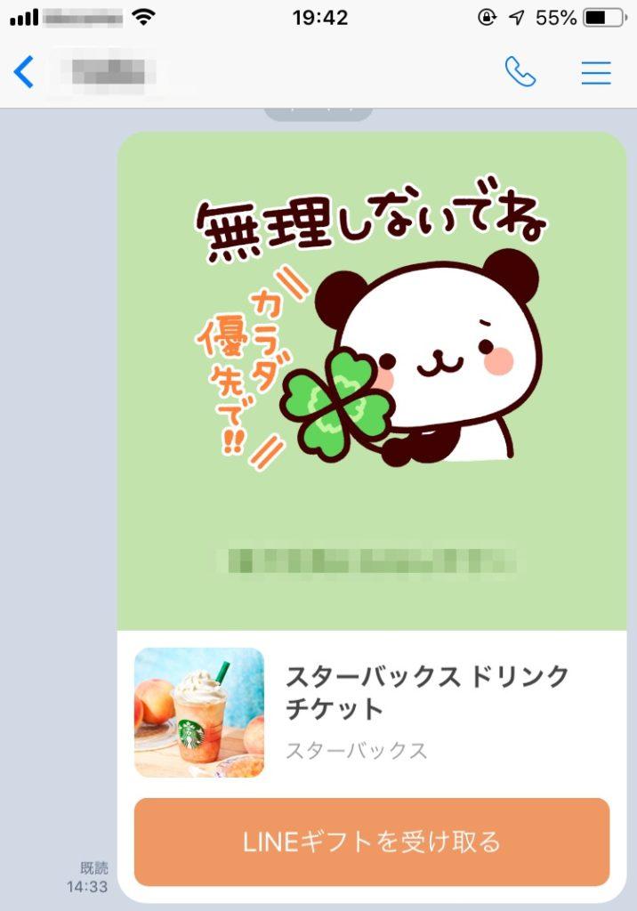 LINEギフトの送った画面の画像