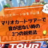 【iPhone】マリオカートツアーで音が出ない時の3つの対処法