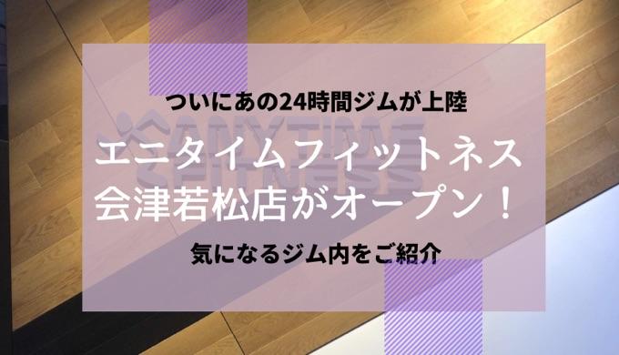 エニタイムフィットネス会津若松店オープンのアイキャッチ画像