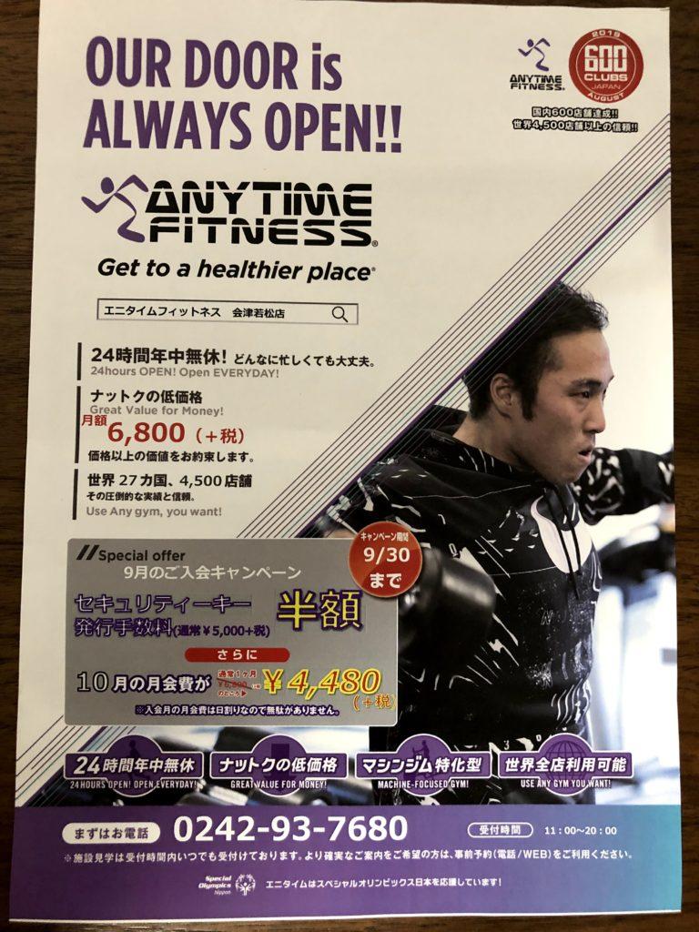 エニタイムフィットネス会津若松店のチラシの画像