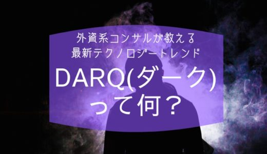 【2019年最新テクノロジートレンド】DARQ(ダーク)って何?