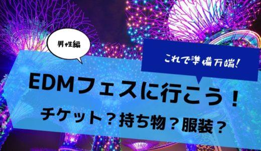 【チケット・持ち物・服装】EDMフェスに行こう!(男性編)