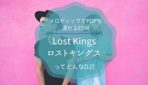 【メロディックでPOP】Lost Kings(ロストキングス)ってどんなDJ?