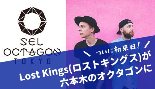 【10/19(土)】Lost Kingsが六本木のセルオクタゴンに初来日!