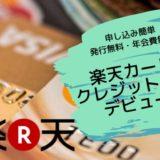 楽天カードでクレジットカードデビュー記事のアイキャッチ画像