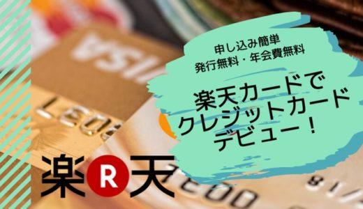 登録かんたん!楽天カードでクレジットカードデビューしよう