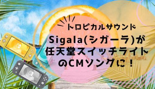 Sigala(シガーラ)が任天堂スイッチライトのCMソングに!