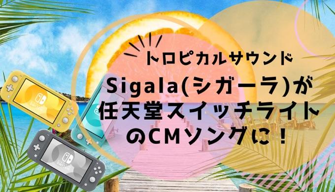 シガーラがスイッチライトのCMソングに!のアイキャッチ画像