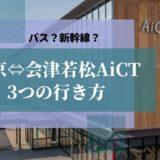 【バス?新幹線?】東京⇔会津若松AiCTの3つの行き方