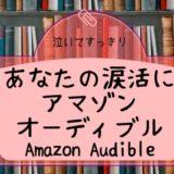 【新しい方法】アマゾンオーディブルを涙活(るいかつ)に!