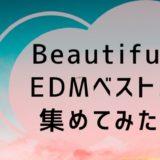 BeautifulなEDMベスト3のアイキャッチ画像