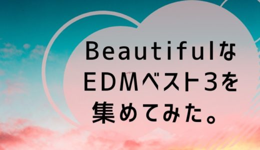 1番綺麗な曲はどれ?BeautifulなEDMベスト3を集めてみた。
