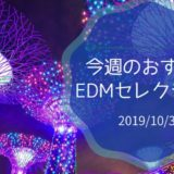【2019/10/30】今週のおすすめEDMセレクション