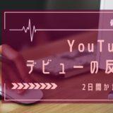 YouTubeデビューのアイキャッチ画像