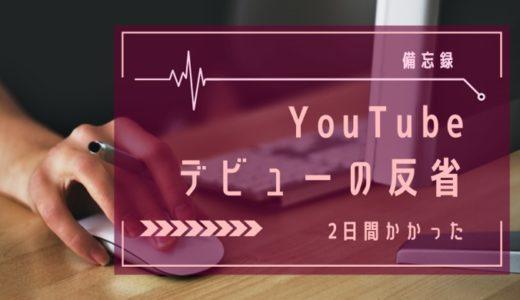 【初めてのYouTube】2日間かかった動画作成の備忘録