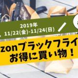 【11/22(金)】アマゾンのブラックフライデーでお得に買い物!