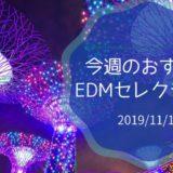 今週のおすすめEDMセレクション【2019/11/13】