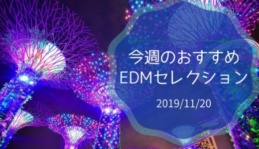 今週のおすすめEDMセレクション【2019/11/20】