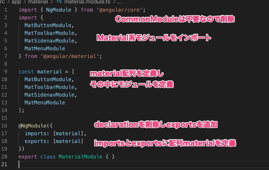 MaterialModuleの書き方の画像