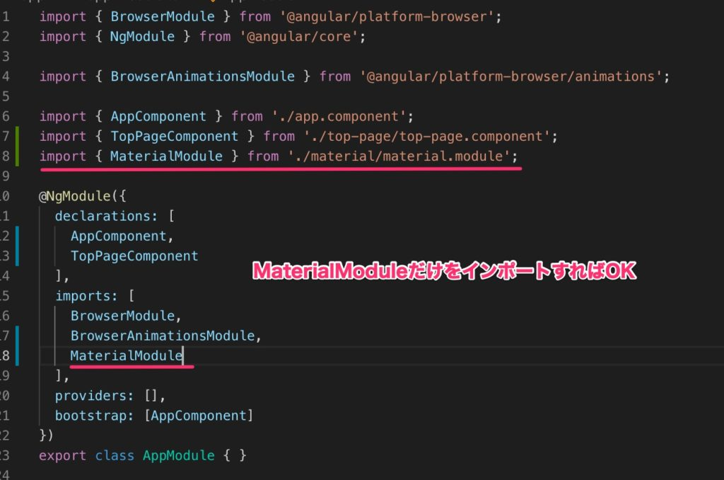 app.module.tsでのMaterialModuleの定義の画像