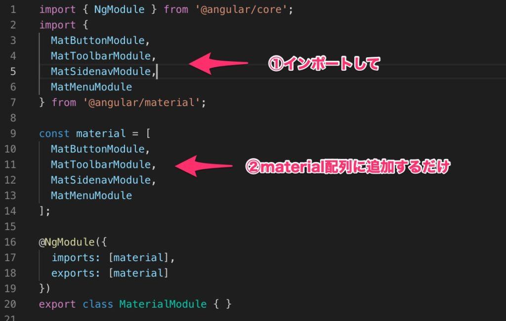 MaterialModuleへの追加方法の画像