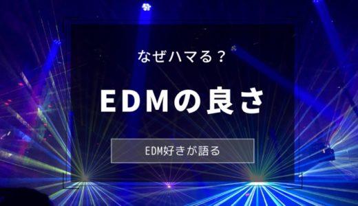【愛を込めて】EDMはどこがいいの?なぜハマるの?