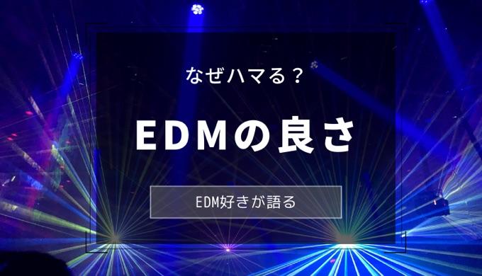 EDMが好きな理由のアイキャッチ画像