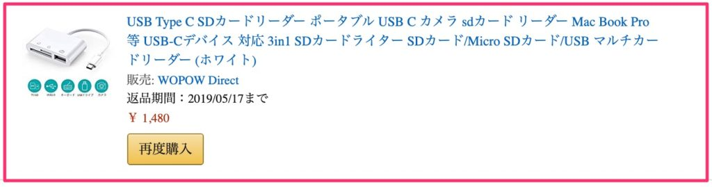 USB Type-C変換
