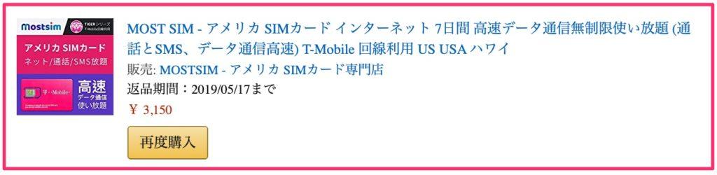 アメリカ旅行用SIMカード