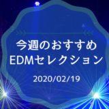 今週のおすすめEDMセレクション【2020/02/19】