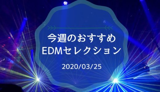 今週のおすすめEDMセレクション【2020/03/25】